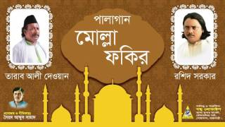 pala gaan 2016 | Molla Fokir | পালাগান মোল্লা-ফকির | Roshid Sorker & Tarab Ali