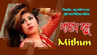 Pashan Bondhurey By Mithun