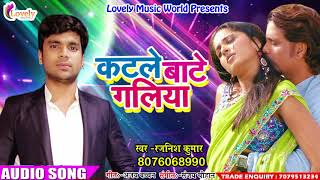 कटले बाटे गलिया | Rajnish Kumar | Bhojpuri Lokgeet | New Bhojpuri Hit Song 2017
