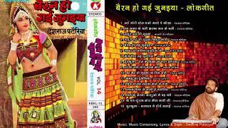 Bairan Ho Gai Junaiya / Full Album /Audio Jukebox MP3 / Deshraj Pateriya