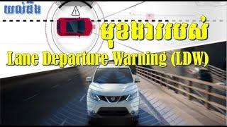 មុខងារ Lane Departure Warning (LDW) និង Intelligent Lane Departure Intervention (i-LI)