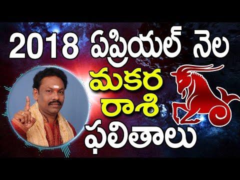 Xxx Mp4 మకర రాశి2018 Makara Rashi 2018 April Rasi Phalalu 2018 Rasi Phalalu 2018 Astrology In Telugu 3gp Sex