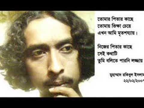 Rakibs Poem- LAZZAY - Bangla