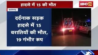Pratapgarh News Rajasthan: बारातियों पर बरपा ट्राले का कहर | 15 लोगों की दर्दनाक मौत