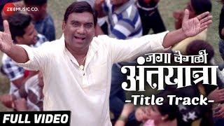 Jaga Vegli Antyatra - Title Track - Full Video | Bhau Kadam, Suprit, Omkar, Vishal & Vinamra