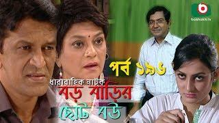 Bangla Natok - বাংলা নাটক | Boro Barir Choto Bou | EP-196 | Shampa Reza, Gazi Rakayet, Tamalika