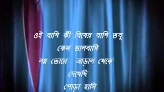 Ke bashi bajayre   Lyrics