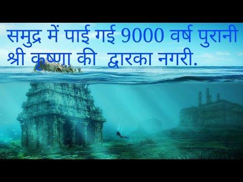 Xxx Mp4 9000 Years Old Worlds Ancient Civilization Dwarka Nagri Found Under Water Hindi 3gp Sex