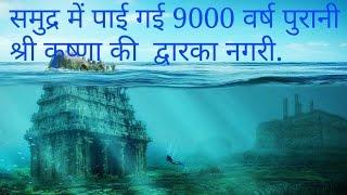 9000 Years Old Worlds Ancient Civilization Dwarka Nagri Found Under Water.[Hindi]