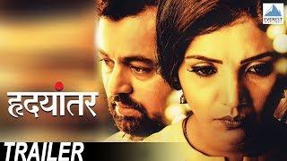 Hrudayantar Trailer - Latest Marathi Movies 2017 | Mukta Barve, Subodh Bhave | Vikram Phadnis