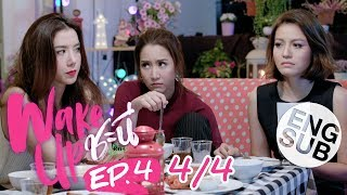 [Eng Sub] Wake Up ชะนี The Series | EP.4 [4/4]
