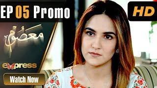 Drama | Masoom - Episode 5 Promo | Express Entertainment Dramas | Yasir Nawaz, Sabreen Hisbani, Sami
