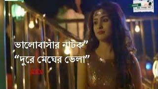 Dore Megher Vhela   Valentines Day   Bangla New Natok 2017