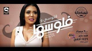 قعدة رجالة | الحلقة الـ 1 الموسم الثاني | رانيا يوسف | الحلقة كاملة