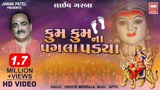 Kumkum Na Pagla Padya    Old Classic Garba by Kishor Manraja    Soor Mandir
