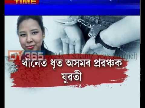 Xxx Mp4 Maharashtra Police Woman Fraud Assam 3gp Sex