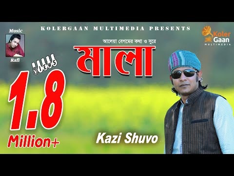 Xxx Mp4 Mala মালা Kazi Shuvo New Music Video ☢☢ EXCLUSIVE ☢☢ 3gp Sex