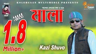 Mala | Kazi Shuvo | New Bangla HD Music Video 2018