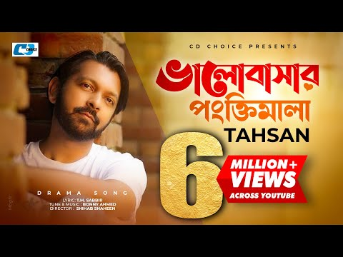 Valobashar Pongktimala | Tahsan | New Song | Full HD