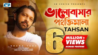 Valobashar Pongktimala | Tahsan | New Song 2016 | Full HD