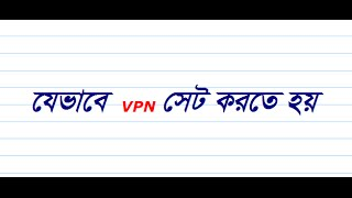 How to set VPN in windows 7  BANGLA