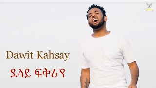 New Eritrean Music 2017 Dawit Kahsay Delayi Fkri'ye {ደላይ ፍቅሪ'የ]