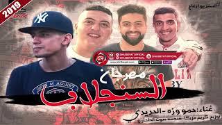 مهرجان السنجلاب غناء حمو وزة - الحديدى 2019 MAHRAGAN ELSENGELAB -WEZA - EL7ADEDY