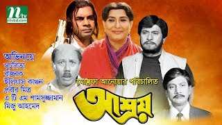 Bangla Movie: Asroy | Shuchorita, Razzak, Ilias Kanchan, Prabir Mitra | Directed By Mostafa Anwar