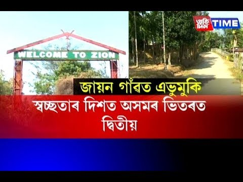 Xxx Mp4 Zion Dima Hasao Assam S Second Cleanest Village Where Even Alcohol Is Banned 3gp Sex