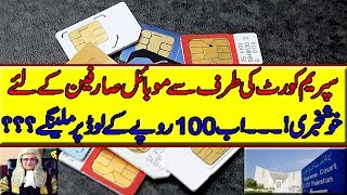 Big News for Mobile Users in Pakistan | Taxes on Mobiles Cards | Taxes on Mobile Easy Loads