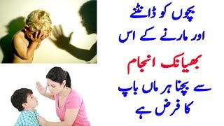 Bachon Ki Tarbiyat   Raising a Confident Child