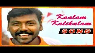 Amarkalam Tamil Movie | Songs | Kaalam Kalikalam Video song |HD Video Song