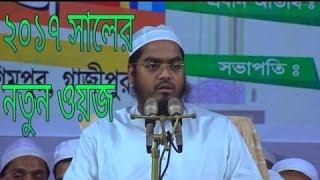Maulana Hafizur Rahman Siddiki Latest Bangla Waz 2017 at Madaripur
