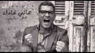 اغنية هانى عادل - الحظر يا بيبى 2013 Hany adel - elhazr ya baby