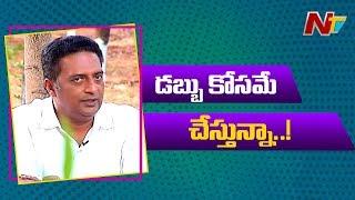 Actor Prakash Raj On His Film Career | NTV