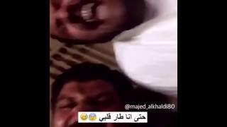 حتى انا طار قلبي ههههههههههههههه