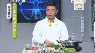 健康之路 《健康之路》 20130815 好肾要慎吃(上)