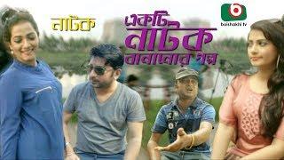 Bangla Natok | Ekti Natok Bananor Golpo | Saju khadem, Pran Roy, A Kah Mo Hasan , Any