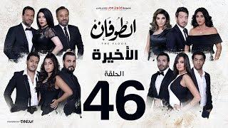 مسلسل الطوفان - الحلقة 46 والأخيرة - Altofan Series Episode 46