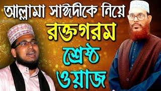 New Bangla Waz Abdus Salam Juktibadi Dhaka - ওয়াজ মাহফিল 2016 - মওলানা বজলুর রশিদ ভাতিজা - Waz TV