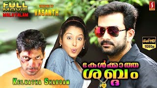 Prithviraj Latest Malayalam Movie Full 2017   New Malayalam Full Movie 2017 New Release  HD