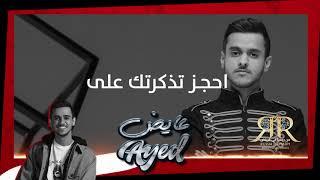 Ayed Concert Promo in DQ Riyadh - إعلان حفلة عايض في الحي الدبلوماسي في الرياض