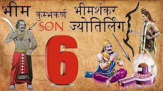 छटवी भीमशंकर ज्योतिर्लिंग की कथा ! Bhimashankar Jyotirlinga - The Sixth Jyotirling   Do You Know ???