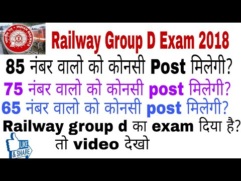 Xxx Mp4 Railway Group D Exam 2018 Post Given By According To Your Marks 3gp Sex