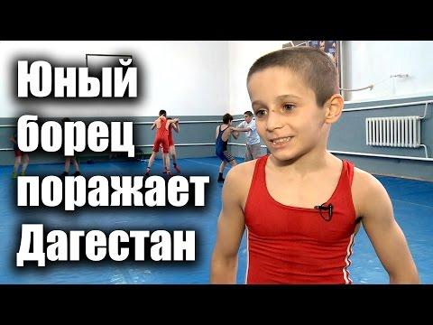 Юный борец поражает Дагестан!