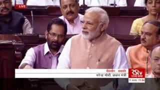 Prime Minister Narendra Modi's Speech | Welcome ceremony for Rajya Sabha Chairman