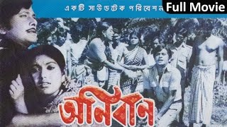 Razzak, Kobori - Onirban | Full Movie | Soundtek