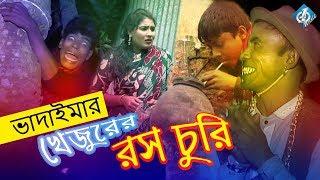 খেজুরের রস চুরি ভাদাইমা | Khajurer Ros Churi Vadaima | Bangla Comedy New 2018