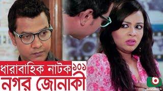 Bangla funny Natok | Nagar Jonaki | EP - 101 | Raisul Islam Asad, Intekhab Dinar, Jenny