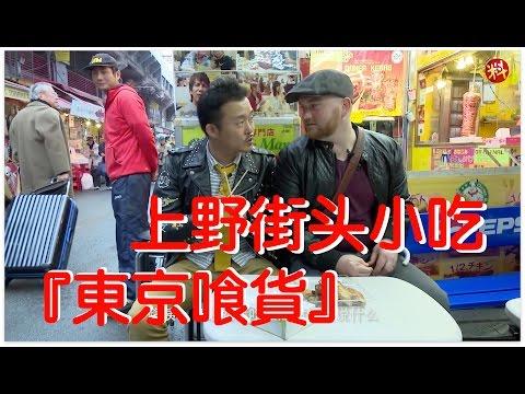 【東京吃貨】第三話 日本上野街頭小吃 前篇-1512011